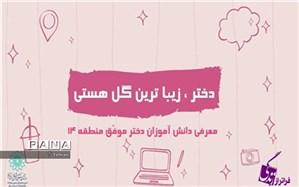 معرفی دختران موفق دارالمومنین طهران در دهه کرامت
