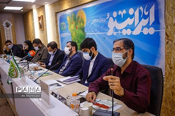 اولین پویش دانشآموزی ایرانینو