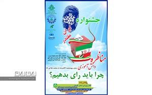 مناظره دانش آموزی بر پایه انتخابات ریاست جمهوری در گلستان