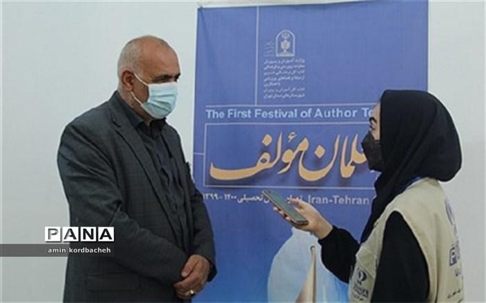 جشنواره معلمان مولف فرصتی برای شناخت  نیاز معلمان در حوزههای مختلف است