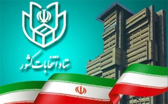 اطلاعیه 24 ستاد انتخابات کشور