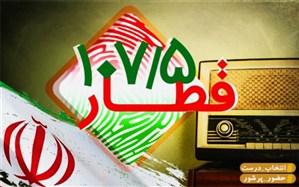 قطار 5/107 ویژه برنامه انتخابات رادیو نمایش