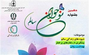 اداره کل آموزش و پرورش شهرستانهای استان تهران برای دومین سال متوالی میزبان جشنواره نوجوان سالم کشور شد
