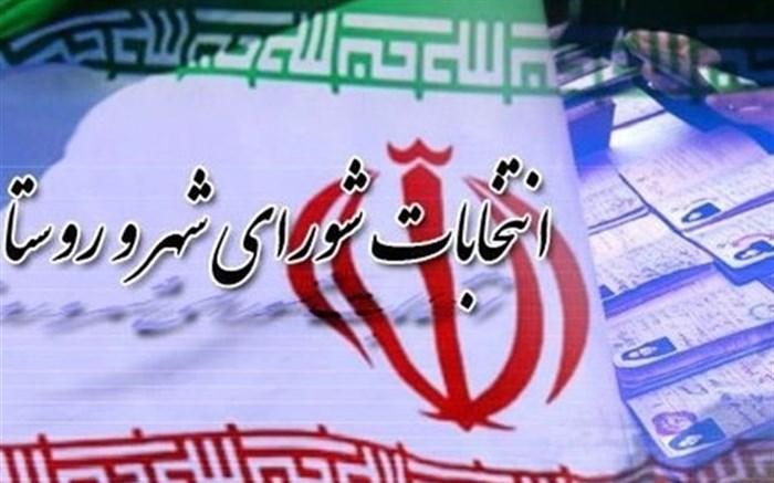 نتایج قطعی شوراهای شهر در شهرستانهای کهگیلویه و بویراحمد اعلام شد