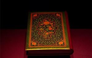 «کلیات سعدی» به خط میرزا علینقی شیرازی رونمایی میشود