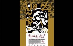 پوستر ششمین دوسالانه ملی خوشنویسی ایران منتشر شد