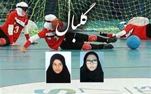 دو دانش آموز زنجانی به عضویت تیم ملی گلبال بانوان ایران درآمدند