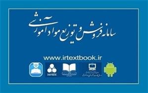 ثبت سفارس کتب درسی پایههای «اول»، «هفتم» و «دهم» از 6 تیرماه