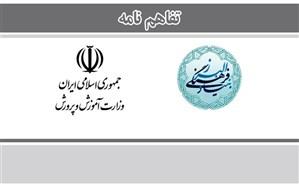 امضای «توافق نامه همکاری» بین «وزارت آموزش و پرورش» و «بنیاد فرهنگی البرز»