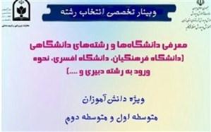 برگزاری وبینار تخصصی معرفی دانشگاهها و رشتههای دانشگاهی