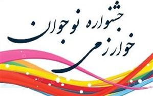 مرحله استانی هفتمین دوره جشنواره نوجوان خوارزمی برگزار شد
