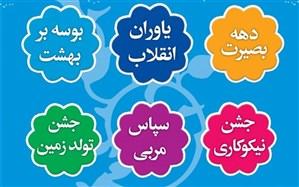 معرفی برگزیدگان مرحله شهرستانی جشنواره شادمانه های برفی