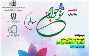 اعلام نتایج دهمین دوره جشنواره نوجوان سالم در مرحله استانی