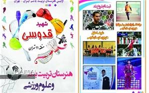 آغاز ثبتنام  اولین هنرستان تربیتبدنی و علوم ورزشی ایران در منطقه ۱۱ تهران