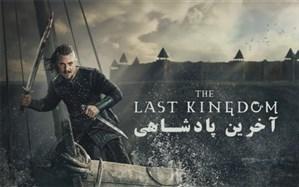 «آخرین پادشاهی» از بامداد شنبه 12 تیرماه از شبکه4
