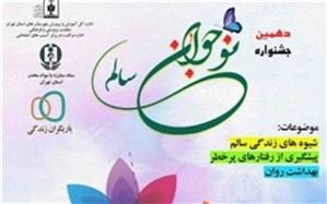 معرفی برگزیدگان استانی دهمین جشنواره نوجوان سالم در آموزشوپرورش کهریزک