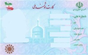 دریافت غیرحضوری خدمات دولت با کارت هوشمند ملی