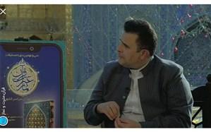 بازدید بیش از ۵ میلیون ۱۰۰ هزار نفر از مسابقات بین المللی قرآن از طریق شبکه شاد