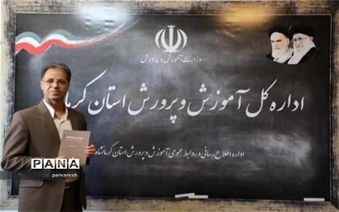 معلّم کرمانشاهی مولف برتر جشنواره معلمان کشور شد