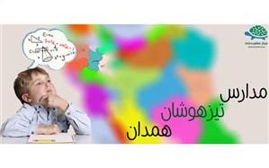 رشد۱۴ درصدی استان همدان در المپیادهای علمی
