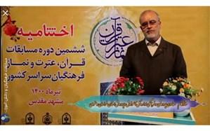 برگزاری مراسم اختتامیه مسابقات قرآن، عترت و نماز فرهنگیان کشور