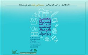 معرفی نامزدهای مرحله دوم بخش «سینمایی بلند» مسابقه فیلمنامه و نمایشنامه کانون
