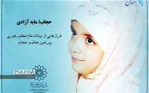 انتشار پادکست «حجاب؛ مایه آزادی» توسط کتابخانه فرهنگسرای اخلاق منطقه ۱۴