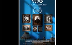 راه یابی فیلم کوتاه «ودا» به بخش رقابتی دهمین جشنواره ایتالیایی
