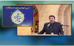 راهیابی 47 دانشآموز اصفهانی به مرحله نهایی مسابقات قرآن، عترت و نماز کشور