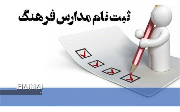 آزمون ورودی مدارس فرهنگ جمعه اول مرداد 1400 برگزار میشود
