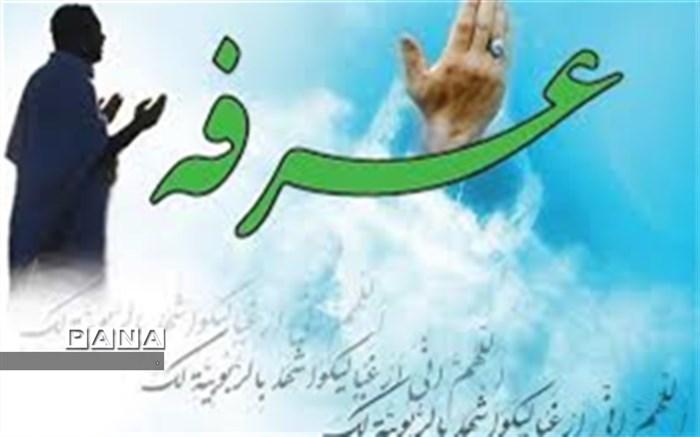 دعای عرفه در ۲۱ نقطه از خراسان شمالی برگزار میشود
