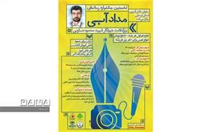 برگزاری اولین جشنواره مداد آبی در لرستان