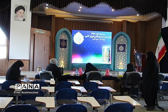 مسابقات قرآن عترت و نماز دانشآموزان دختر کشور در بخش آوایی  به میزبانی مشهد مقدس