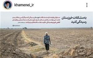 تاکید رهبر انقلاب بر حل مشکلات خوزستان