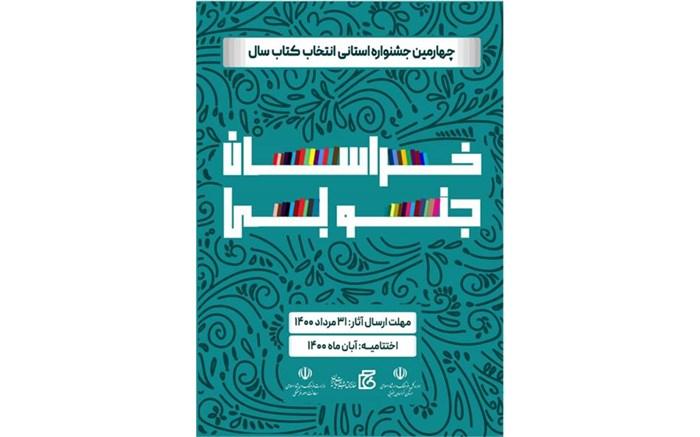 ۳۱ مرداد آخرین مهلت ارسال آثار به چهارمین جشنواره استانی انتخاب کتاب سال