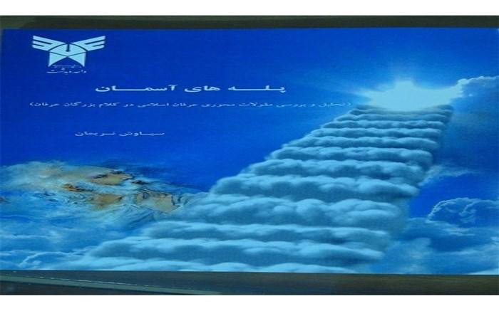شاعر فرهنگی  کهگیلویه و بویراحمد کتاب پلههای آسمان را تالیف کرد