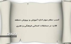 کسب مقام سوم آموزش و پرورش منطقه فلارد در مسابقات فرهنگی و هنری