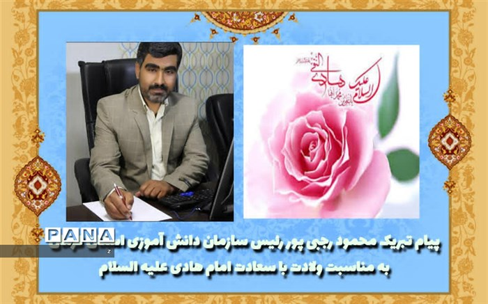 پیام تبریک محمود رجبی پور رئیس سازمان دانش آموزی استان کرمان به مناسبت ولادت با سعادت امام هادی علیه السلام