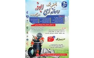 مهلت ارسال آثار به جشنواره رسانهای ابوذر استان کهگیلویه وبویراحمد تا ۱۵ مهر تمدید شد