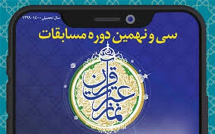 مسابقات قرآن عترت و نماز