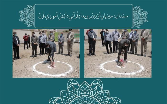 دارالقرآن مرکزی آموزش و پرورش استان سمنان کلنگ زنی شد