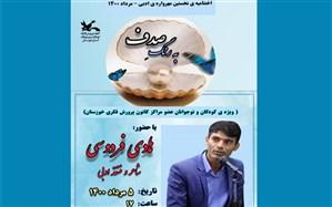 اختتامیه نخستین مهرواره ادبی «بهرنگ صدف» در خوزستان مجازی برگزار میشود