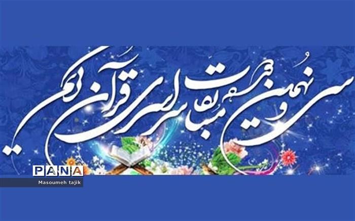 برترینهای راهیافته به سی و نهمین دوره مسابقات قرآن،عترت و نماز در شهرستان قرچک