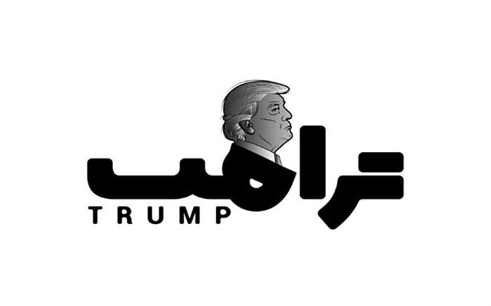 نمایشگاه گروهی چند رسانهای «ترامپ»