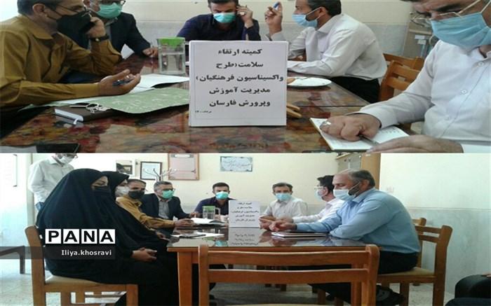 برگزاری جلسه کمیته واکسیناسیون فرهنگیان در فارسان