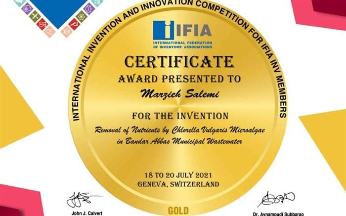 کسب مدال طلای اختراعات جهانی ژنو سوئیس توسط دانشآموز هرمزگانی