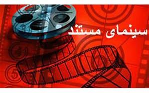 سینمای مستند، نمایش آنلاین و امیدهای تازه