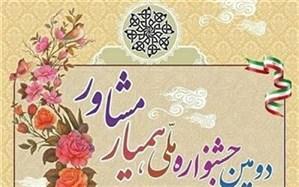 افتخارآفرینی دانشآموزان اردبیلی در دومین جشنواره ملی همیار مشاور