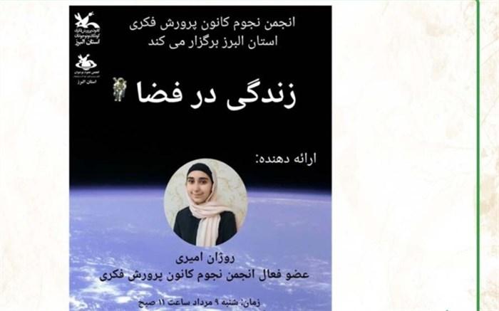 آشنایی اعضای انجمن نجوم کانون البرز با زندگی در فضا