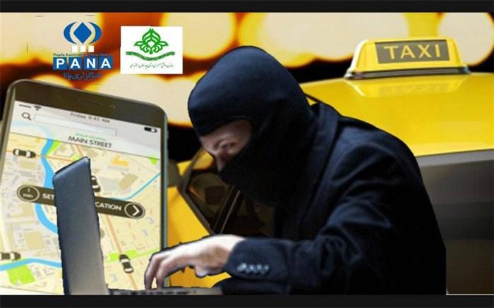 شگرد جدید پولشویی مجرمان سایبری  از رانندگان تاکسیهای اینترنتی
